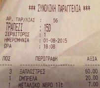 Τρεις ξαπλώστρες και μια ομπρέλα στην Ψαρού 80 Ευρώ. Κιμ πάτα το κουμπί. (Από το Λούμπεν Τιβί)
