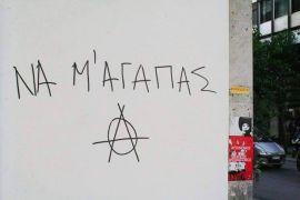 Ναμαγαπάδικο γκράφιτι
