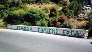 Κάπου στην Κρήτη