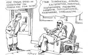 Σκίτσο του Ανδρέα Πετρουλάκη (29.08.15), Καθημερινή