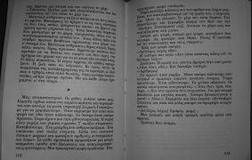 """Έριχ Μαρία Ρεμάρκ, """"Ουδέν νεώτερον από το δυτικόν μέτωπον"""", 1929. Εκδόσεις Σ. Ι. Ζαχαρόπουλος, 1988 (μετάφραση Κώστα Θρακιώτη). Απόσπασμα."""