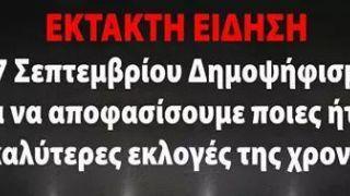 """πανάθεμασε και πνίγηκα βραδιάτικο Χαχχαχαχχαχχα: Έκτακτη είδηση. #GreekElections #ekloges2015_round2"""""""