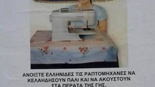 Ελληναρού η παραδοσιακιά