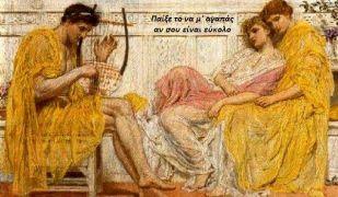 Από Ancient Memes.