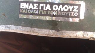 αυτοκόλλητο σε σκουπιδοντενεκέ, Ν.Ηράκλειο, Οκτώβρης 2015