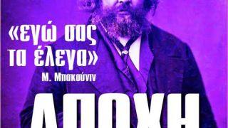 αντιεκλογική αφίσα που κολλήθηκε στην Αθήνα μετά την υπογραφή του τσιπρομνημονίου και πριν τις εκλογές του Σεπτέμβρη