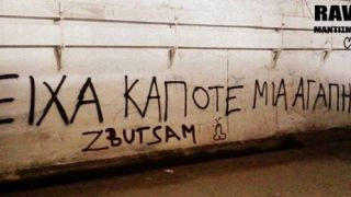 σχετικό γκράφιτι