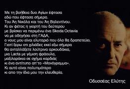 """Χρήση του λολοπαίγνιου """"ελυταριό"""" από τον """"Ελύτη, ποιητή του Αιγαίου"""" (φεϊσμπουκικό βιραλαίο τρολ)"""