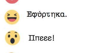 Οι νέες ενδείξεις του Φέισμπουκ στα κυπριακά