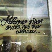 Γκραφιτικός συνοπτικός ορισμός του μαλάκα