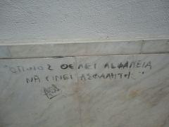 Γκράφιτι στην Αρμένικη Εκκλησία, Ψυρρή