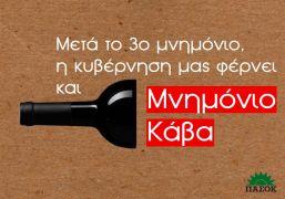 Το σχόλιο του ΠΑΣΟΚ για το Μνημόνιο... Κάβα