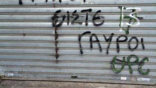 Ταυτολογικό γκράφιτι