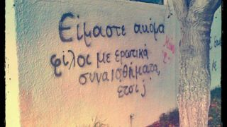 Γκράφιτι από Ελευσίνα