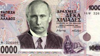 #Ρωσική_Δραχμή