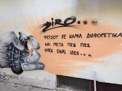 Street art στην Καβάλα