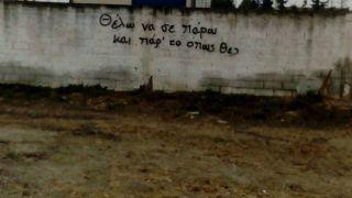 Γκράφιτι στη Θεσσαλονίκη, Κύμινα