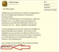 Σχόλιο χρήστη στο lifo.gr