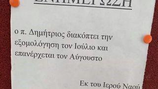 Θα επανέλθει Δημήτριος